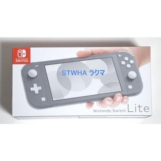新品 Nintendo Switch Lite スイッチ ライト グレー(携帯用ゲーム機本体)