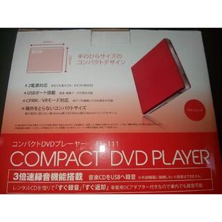 コンパクトDVDプレーヤー REAL LIFE JAPAN FL-111 RE(DVDプレーヤー)