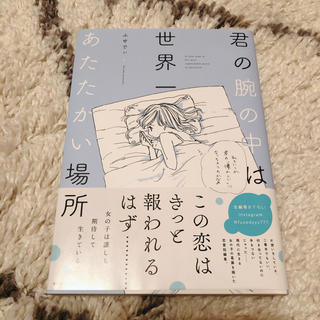 カドカワショテン(角川書店)のふせでぃ 短編集(女性漫画)