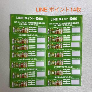 コカコーラ(コカ・コーラ)のミニレター発送★ LINE ポイント 50P×12枚+ おまけ2枚(その他)