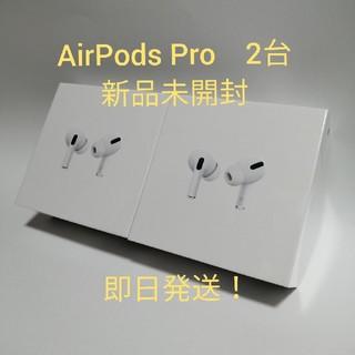 アップル(Apple)の[送料無料] AirPods Pro 2台セット (ヘッドフォン/イヤフォン)