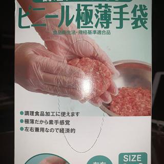 オオトモ(OTOMO)の ビニール極薄手袋 Mサイズ 100枚入り(日用品/生活雑貨)