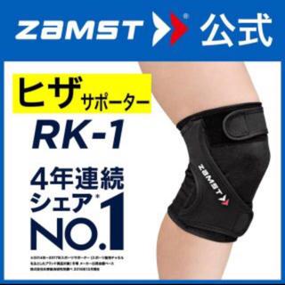 ザムスト(ZAMST)のザムスト   膝サポーター RK-1  左Mサイズ  (トレーニング用品)