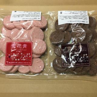 雪のような口どけ!新感覚ショコラ 雪花青 2袋 割れかけあり(菓子/デザート)