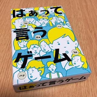 ゲントウシャ(幻冬舎)のはぁって言うゲーム【人気カードゲーム】(その他)