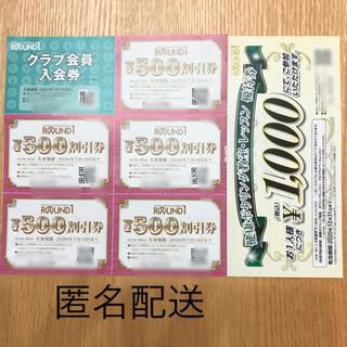 ラウンドワン 割引券 2500円分 入会券 (ボウリング場)