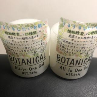 ボタニスト(BOTANIST)のボタニカル オールインワンゲルクリーム 245g 2個セット(オールインワン化粧品)