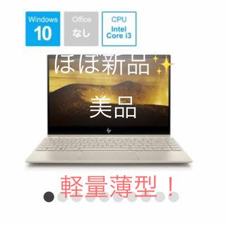 ヒューレットパッカード(HP)の【ほぼ新品】hp ENVY 13-ah0010TU ノートパソコン(ノートPC)