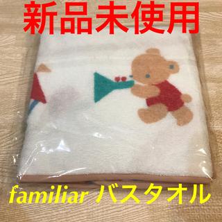 ファミリア(familiar)の【新品未使用】familiarバスタオル(その他)