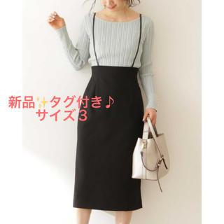 プロポーションボディドレッシング(PROPORTION BODY DRESSING)の新品✨タグ付き、未使用❣️プロポーションボディドレッシング スカート  サイズ3(その他)