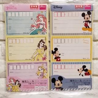 ディズニー(Disney)のディズニー 宛名シール ミッキー プリンセス 新品未使用 送料無料(宛名シール)