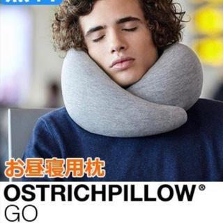 オーストリッチピロー ネックピロー 形状記憶 昼寝枕 飛行機 首枕 低反発枕