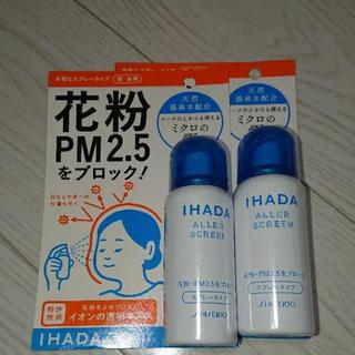 シセイドウ(SHISEIDO (資生堂))の資生堂 イハダ 花粉 ウイルス pm2.5をブロック 除菌スプレー(哺乳ビン用消毒/衛生ケース)
