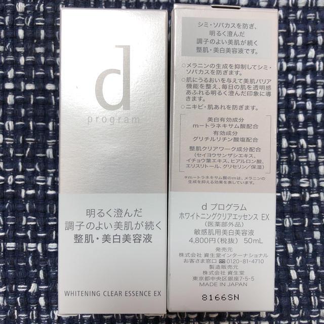 d program(ディープログラム)のd プログラム ホワイトニングクリアエッセンス EX  50ml コスメ/美容のスキンケア/基礎化粧品(美容液)の商品写真
