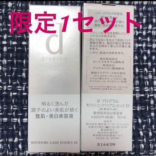 ディープログラム(d program)のd プログラム ホワイトニングクリアエッセンス EX  50ml(美容液)