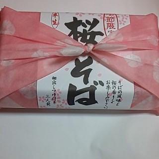 桜🌸そば(練物)