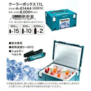 マキタ(Makita)の新品未使用☆マキタクーラーボックス11L(その他)