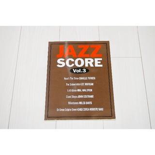 【中古】jazz score vol.3 ジャズスコア 楽譜(ポピュラー)