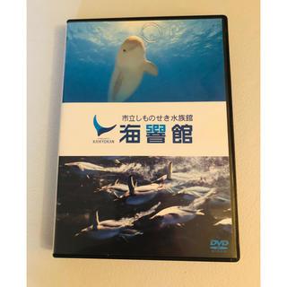 海響館DVD(水族館)