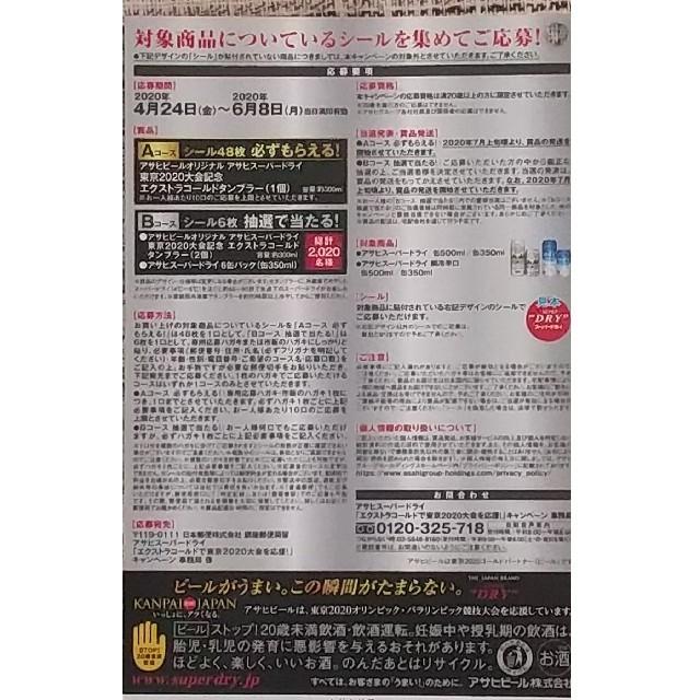 アサヒ(アサヒ)のアサヒスーパードライ キャンペーン応募シール15点 チケットのチケット その他(その他)の商品写真