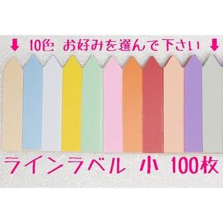 ◎100枚◎ 小 選べるカラー ラインラベル 園芸ラベル カラーラベル (その他)