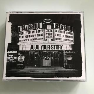 JUJUベストアルバム YOUR STORY(ポップス/ロック(邦楽))