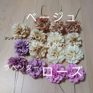 しょこらん様専用 アーティフィシャルフラワー 造花 ダリア 15本(その他)