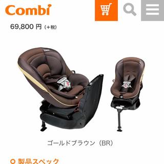 コンビ(combi)のコンビ回転式チャイルドシート新生児から4歳頃まで使えます!combiブラウン(自動車用チャイルドシート本体)