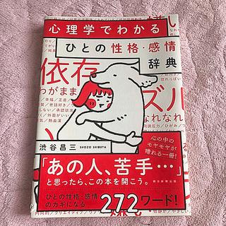 アサヒシンブンシュッパン(朝日新聞出版)の心理学でわかるひとの性格・感情辞典(人文/社会)
