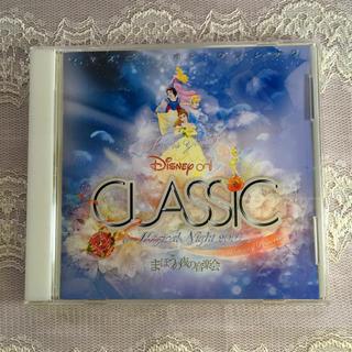 ディズニー(Disney)のディズニー・オン・クラシック2007(クラシック)
