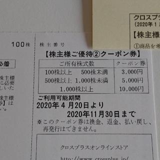 即日発送 クロスプラス 株主優待 クーポン 3000円分(ショッピング)