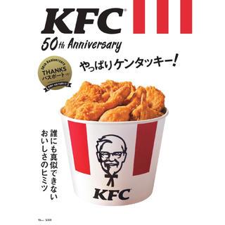 タカラジマシャ(宝島社)のKFC(R) 50th Anniversary やっぱりケンタッキー! (料理/グルメ)