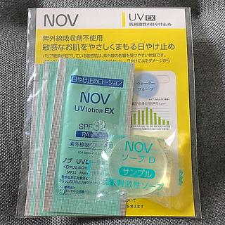 ノブ(NOV)のNOV 低刺激ソープ&日焼け止めサンプル(ボディソープ/石鹸)