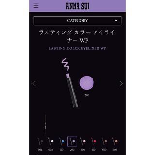 アナスイ(ANNA SUI)のアナスイ⭐︎発色長時間長持ち!カラー アイライナー 新品(アイライナー)