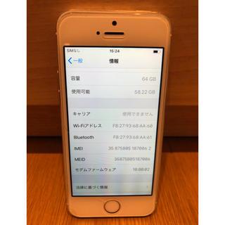 エヌティティドコモ(NTTdocomo)のiPhone 5s シルバー 64GB ドコモ(携帯電話本体)