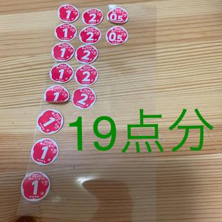 ヤマザキセイパン(山崎製パン)のヤマザキ 春のパンまつり 2020 シールだけ 19点分(ノベルティグッズ)