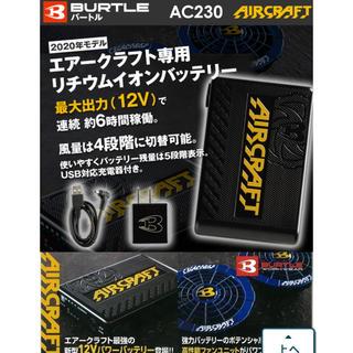 バートル(BURTLE)のバートル  BURTLE 空調服 リチウムイオンバッテリー 新品未開封(扇風機)