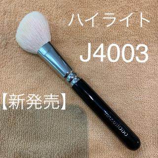 白鳳堂 - 白鳳堂 ハイライトブラシ J4003 【新発売】