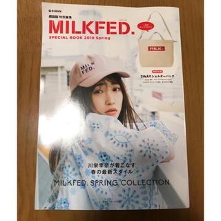 ミルクフェド(MILKFED.)のmilkfed. ショルダーバッグ(ショルダーバッグ)