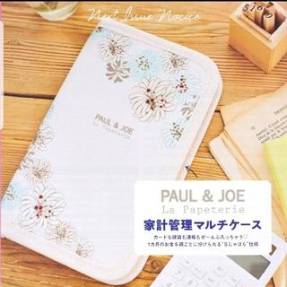 ポールアンドジョー(PAUL & JOE)のゼクシィ3月号付録の家計管理マルチケース(日用品/生活雑貨)