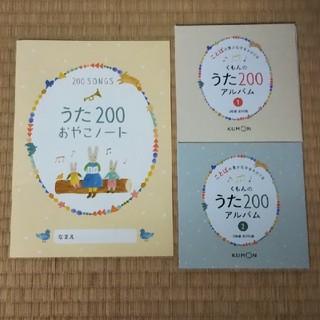 ことばの豊かな子をそだてる くもんのうた200アルバム ①②(童謡/子どもの歌)