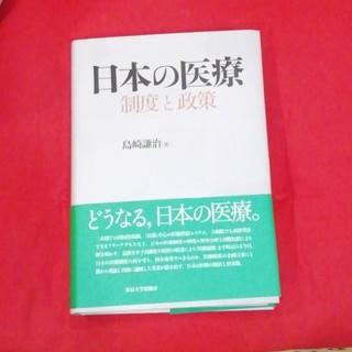 日本の医療 制度と政策(人文/社会)