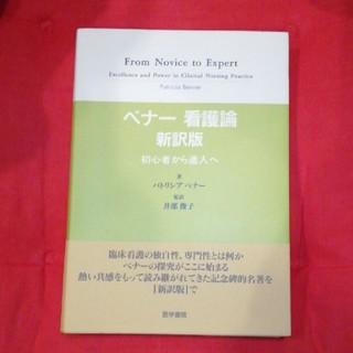 ベナ-看護論 初心者から達人へ 新訳版(健康/医学)