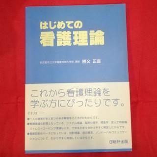 はじめての看護理論(健康/医学)