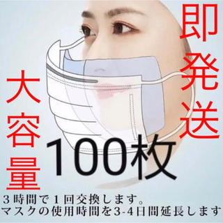 取り替えシート インナーフィルター(パック/フェイスマスク)