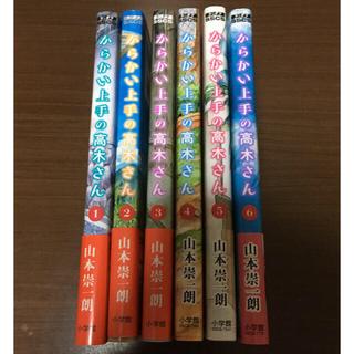 ショウガクカン(小学館)のからかい上手の高木さん 1〜6巻セット(青年漫画)