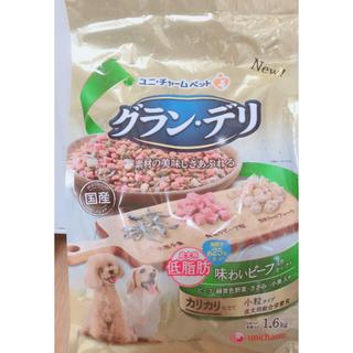 グランデリ低脂肪味わいビーフ1.6キロ(犬)