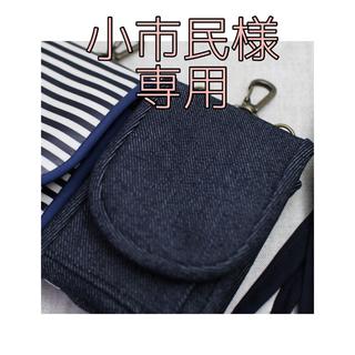 【小市民様オーダー品】キッズ携帯&キーケース(モバイルケース/カバー)