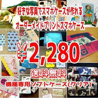 【ソフトカバー】 オーダーメイドスマホケース 全機種OK 送料無料 ホワイト(iPhoneケース)