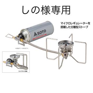 シンフジパートナー(新富士バーナー)のSOTO ST-330 フュージョン (ストーブ/コンロ)